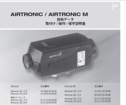Airtronic_d2_manual